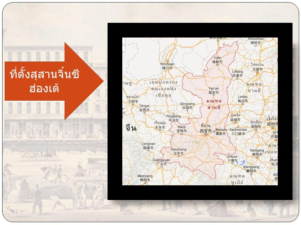 ที่ตั้งของราชวงศ์ฉิน ในปัจจุบัน - เมืองหลวงเสียนห ยาง - ภาษาจีนโบราณ - รัฐบาลราชาธิปไตย - อัครมหาเสนาบดีชื่อ หลี่ซือ