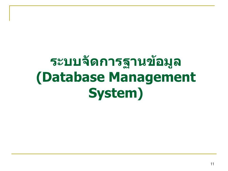 ระบบจัดการฐานข้อมูล (Database Management System) 11