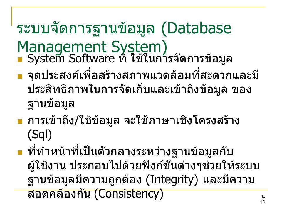 12 ระบบจัดการฐานข้อมูล (Database Management System) System Software ที่ ใช้ในการจัดการข้อมูล จุดประสงค์เพื่อสร้างสภาพแวดล้อมที่สะดวกและมี ประสิทธิภาพใ
