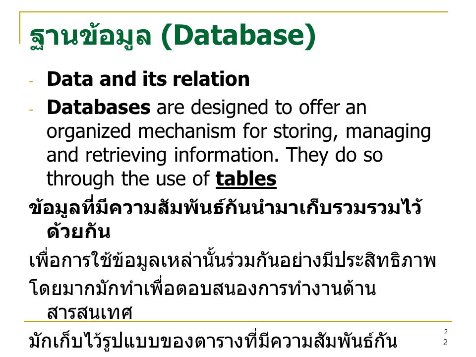 ผู้ใช้งาน (User) แบ่งได้ 4 กลุ่ม  Naïve Users  Application Programmers  Sophisticated Users  Database Administrator