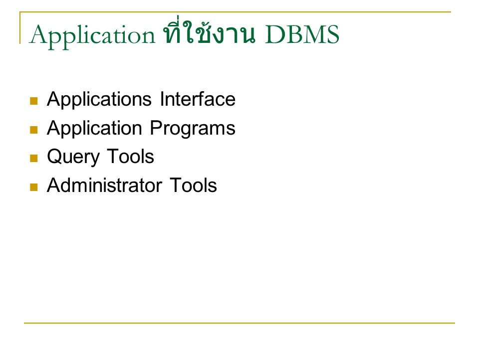Application ที่ใช้งาน DBMS Applications Interface Application Programs Query Tools Administrator Tools