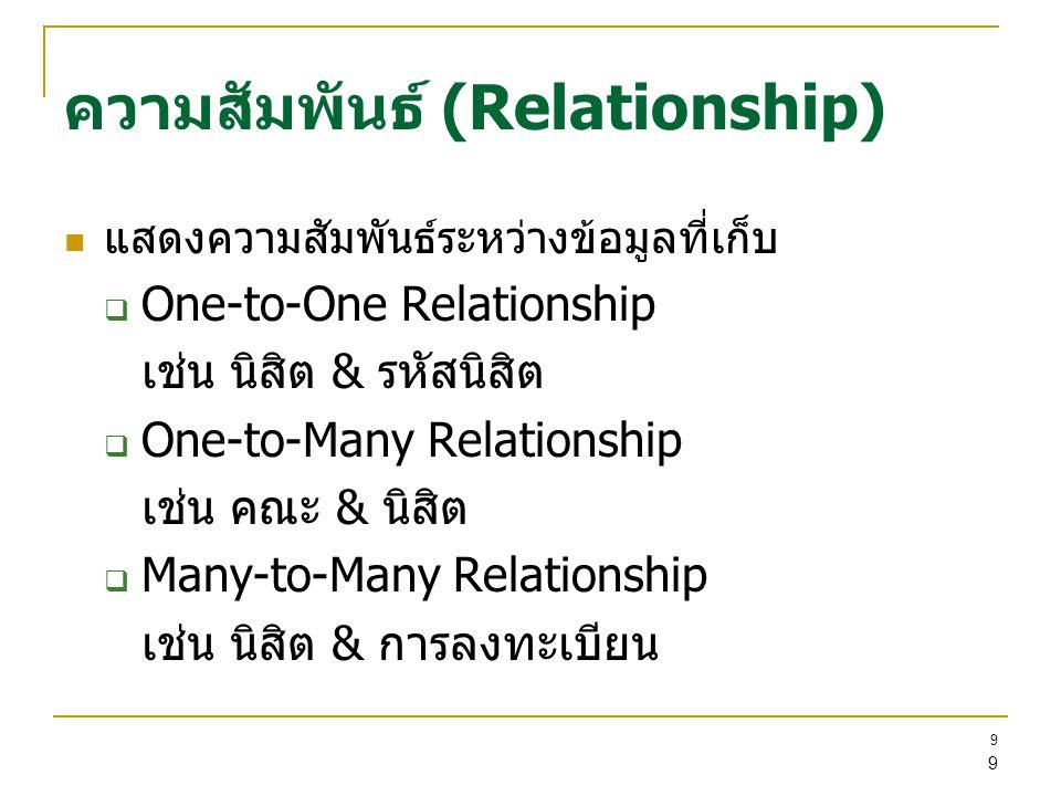 Relational example 10