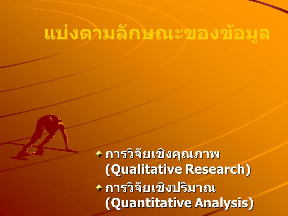 ตามปรากฏการณ์ที่ศึกษา การวิจัยเชิง ประวัติศาสตร์ การวิจัยเชิง บรรยาย การวิจัยเชิง ทดลอง การวิจัยเชิงสำรวจ การวิจัยเชิงความสัมพันธ์ การวิจัยเชิงพยากรณ์ การวิจัยเชิงเปรียบเทียบ การศึกษาเฉพาะกรณี pre-experiment quasi-experiment true-experiment การวิจัยเชิงประเมิน การวิจัยสถาบัน การวิจัยและพัฒนา การวิจัยปฏิบัติการ