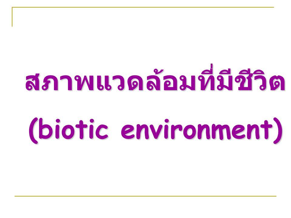 สภาพแวดล้อมที่มีชีวิต (biotic environment)