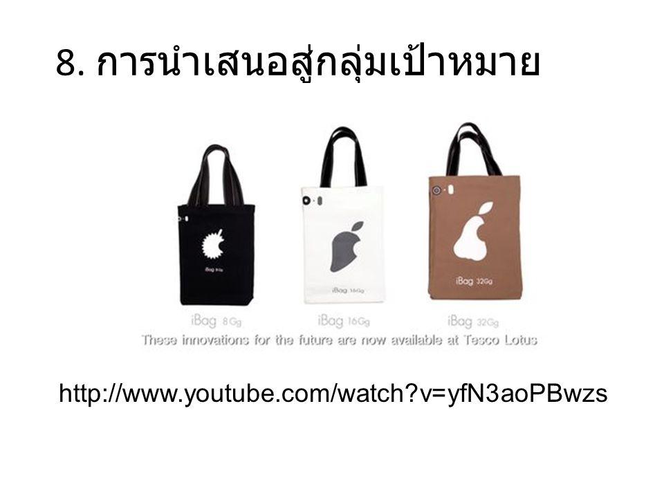 8. การนำเสนอสู่กลุ่มเป้าหมาย http://www.youtube.com/watch v=yfN3aoPBwzs
