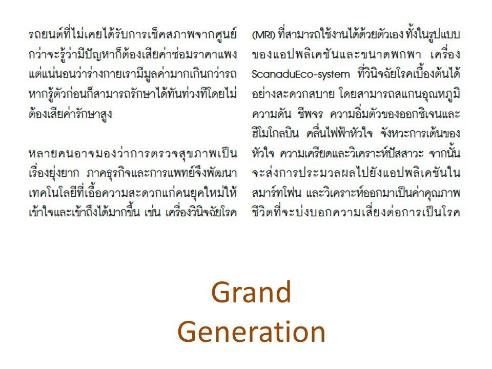 Grand Generation
