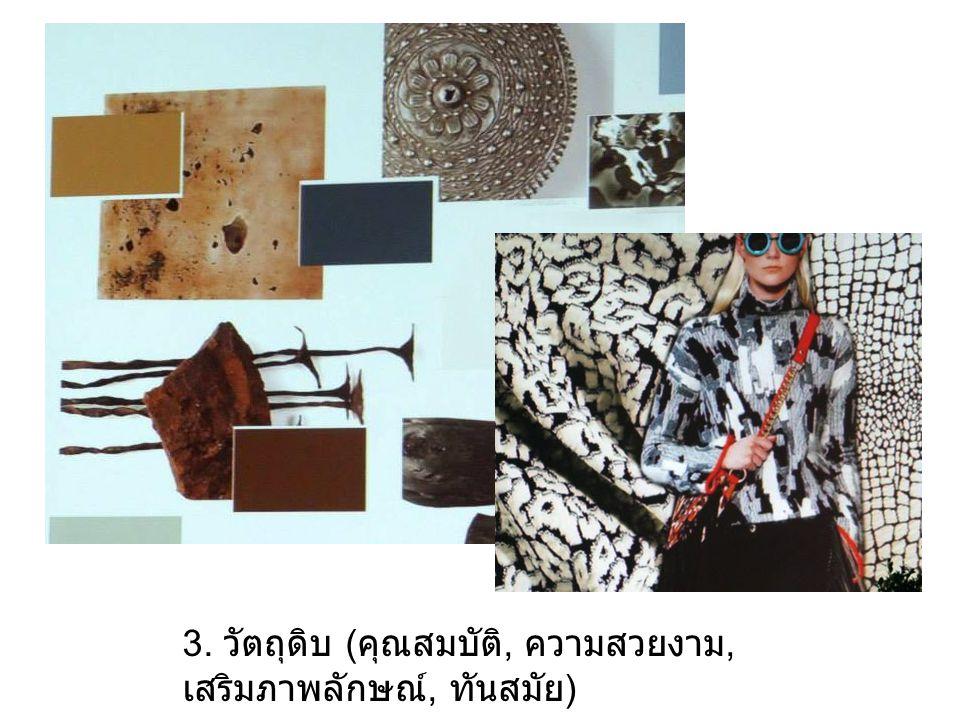 3. วัตถุดิบ ( คุณสมบัติ, ความสวยงาม, เสริมภาพลักษณ์, ทันสมัย )