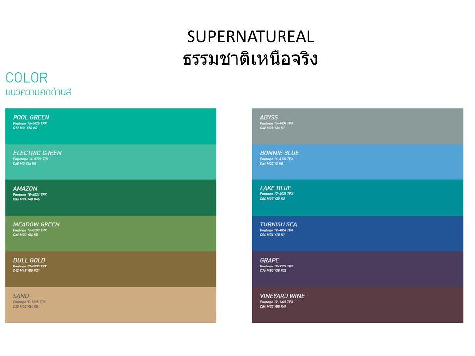 SUPERNATUREAL ธรรมชาติเหนือจริง
