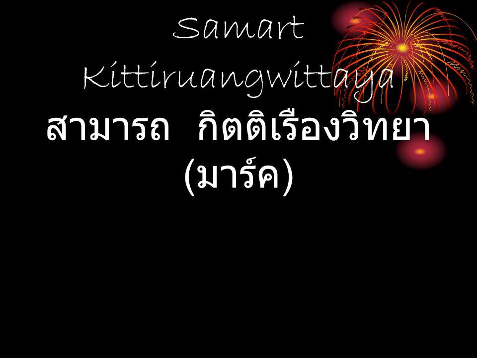 Samart Kittiruangwittaya สามารถ กิตติเรืองวิทยา ( มาร์ค )