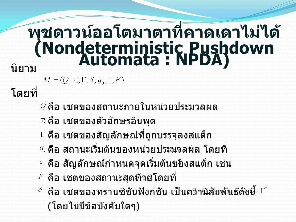 พุชดาวน์ออโตมาตาที่คาดเดาไม่ได้ (Nondeterministic Pushdown Automata : NPDA) นิยาม โดยที่ คือ เซตของสถานะภายในหน่วยประมวลผล คือ เซตของตัวอักษรอินพุต คื