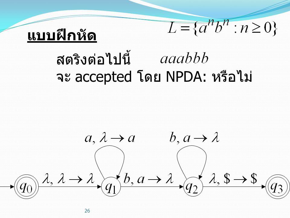 26 สตริงต่อไปนี้ จะ accepted โดย NPDA: หรือไม่ แบบฝึกหัด