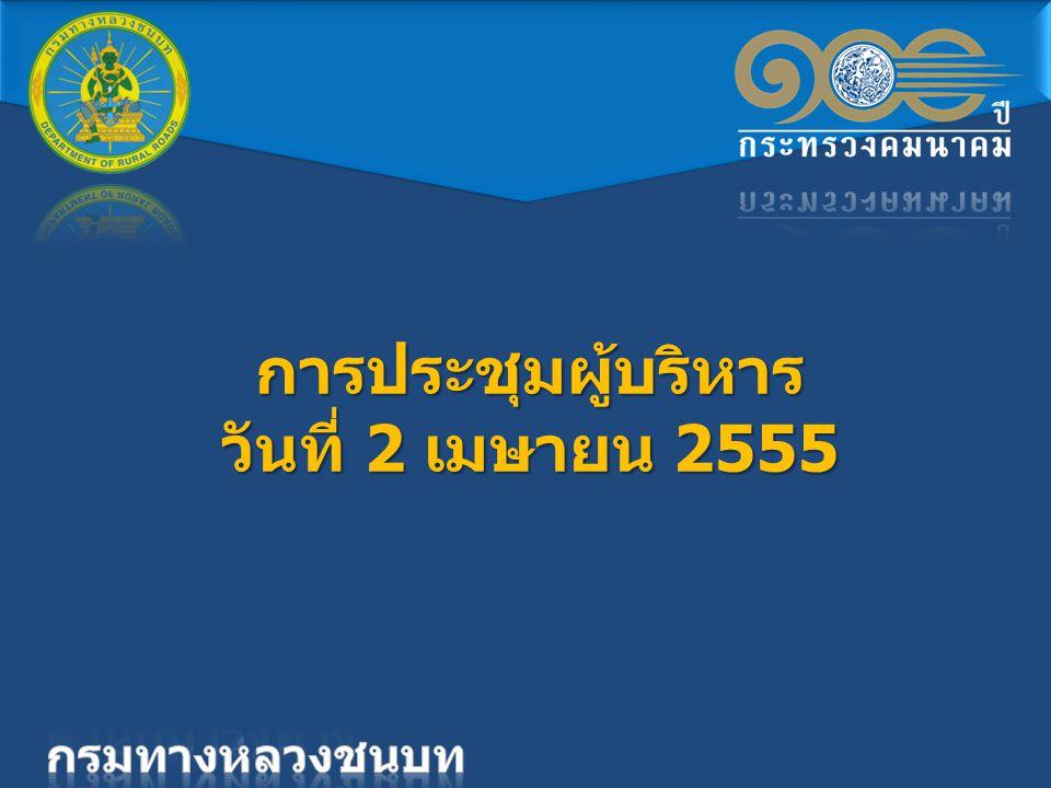 การประชุมผู้บริหาร วันที่ 2 เมษายน 2555
