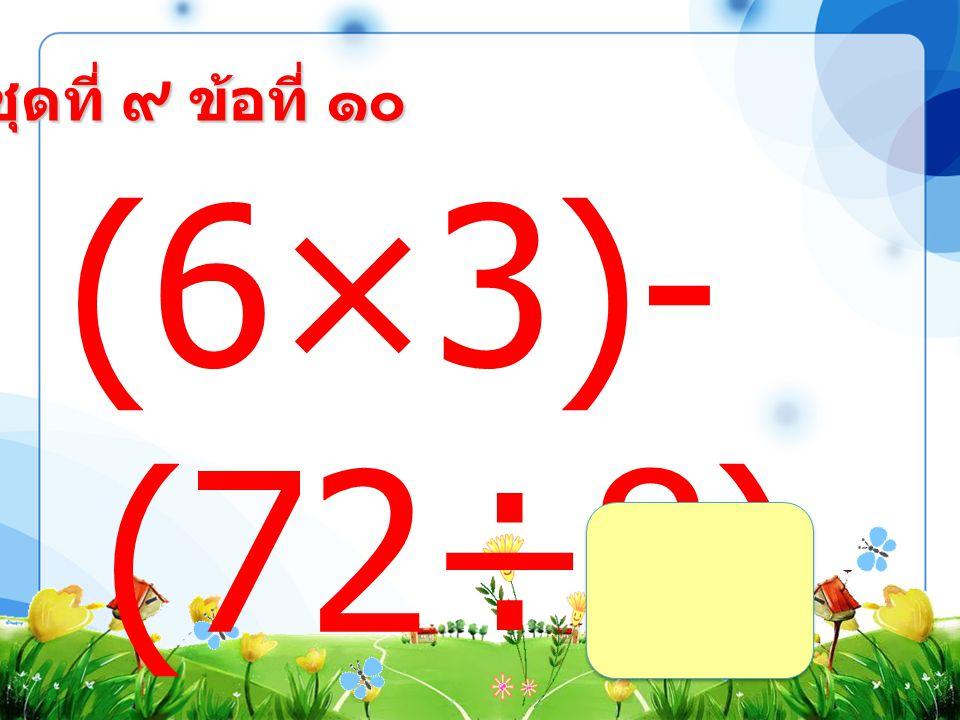 ชุดที่ ๙ ข้อที่ ๙ (55+5)÷(1 27-124) =