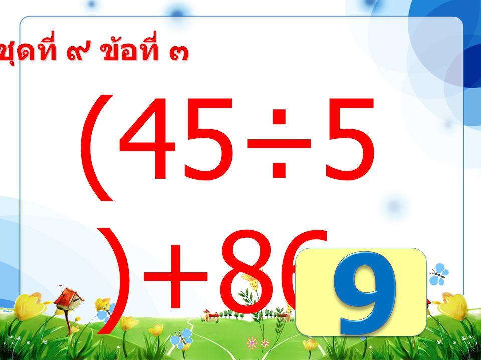 ชุดที่ ๙ ข้อที่ ๒ 92 + (5 × 6) =