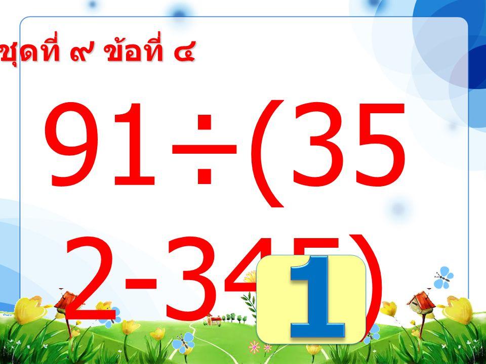 ชุดที่ ๙ ข้อที่ ๓ (45÷5 )+86 =
