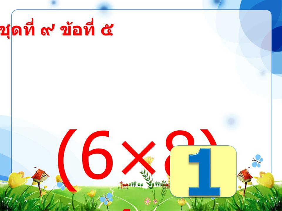 ชุดที่ ๙ ข้อที่ ๔ 91÷(35 2-345) =