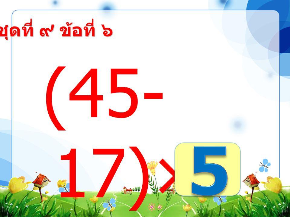 ชุดที่ ๙ ข้อที่ ๕ (6×8) ÷4 =