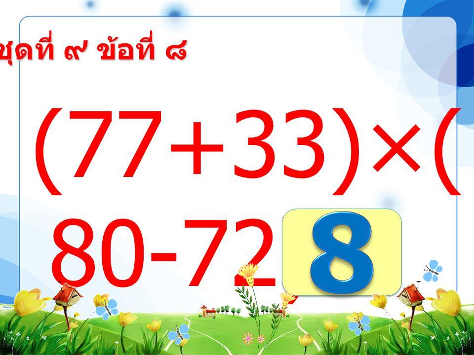 ชุดที่ ๙ ข้อที่ ๗ 35×(6 4÷8) =