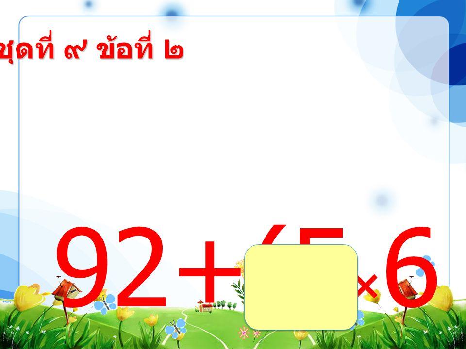 ชุดที่ ๙ ข้อที่ ๑ (34+46 )-9 =