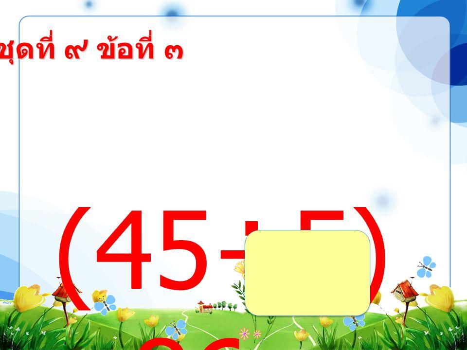 ชุดที่ ๙ ข้อที่ ๒ 92+(5 × 6 ) =