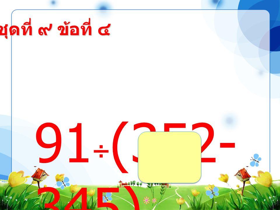 ชุดที่ ๙ ข้อที่ ๓ (45÷5) +86 =