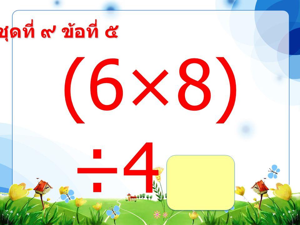 ชุดที่ ๙ ข้อที่ ๔ 91 ÷ (352- 345) =