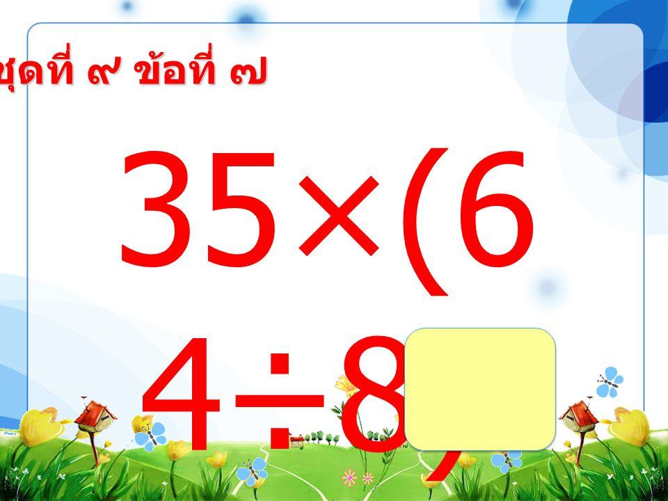 ชุดที่ ๙ ข้อที่ ๖ (45- 17)× 2 =