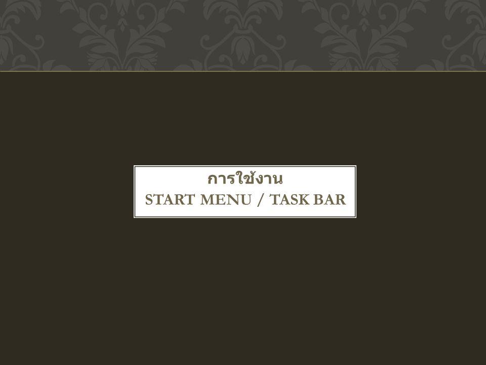การใช้งาน START MENU / TASK BAR