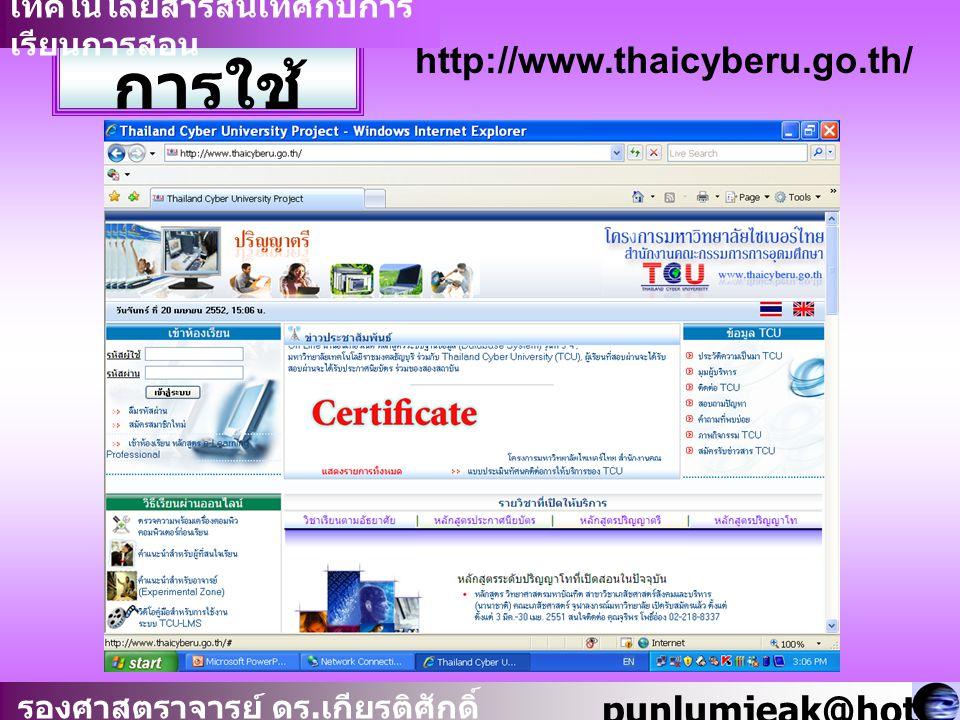 การใช้ LMS http://www.thaicyberu.go.th/ เทคโนโลยีสารสนเทศทางการศึกษา รองศาสตราจารย์ ดร. เกียรติศักดิ์ พันธ์ลำเจียก punlumjeak@hot mail.com เทคโนโลยีสา