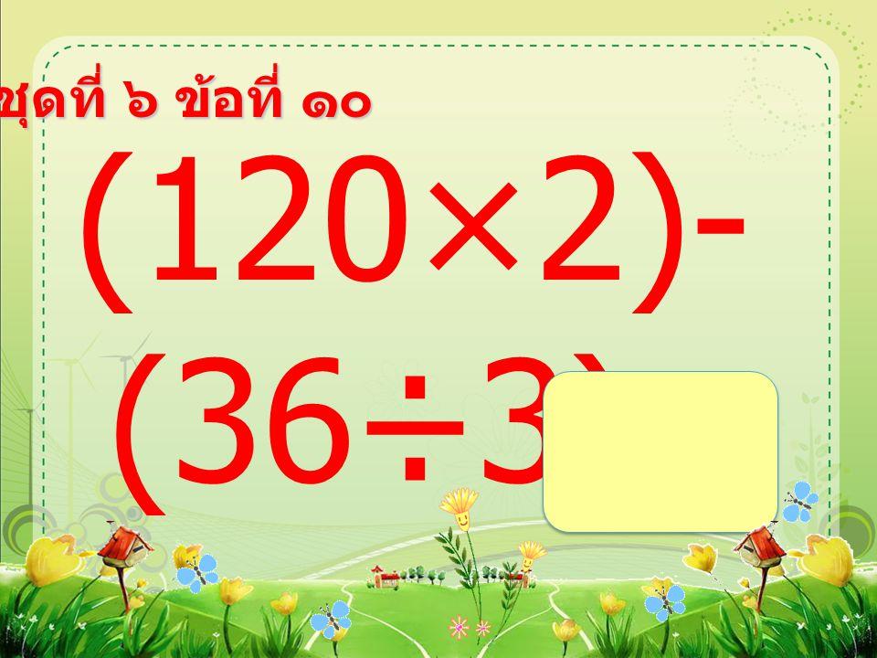 ชุดที่ ๖ ข้อที่ ๙ (87+19)÷ (16-15) =