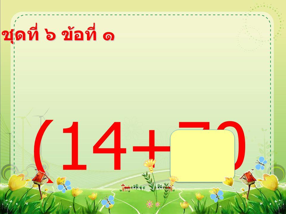 ชุดที่ ๖ ข้อที่ ๑๐ (120×2)- (36÷3) =