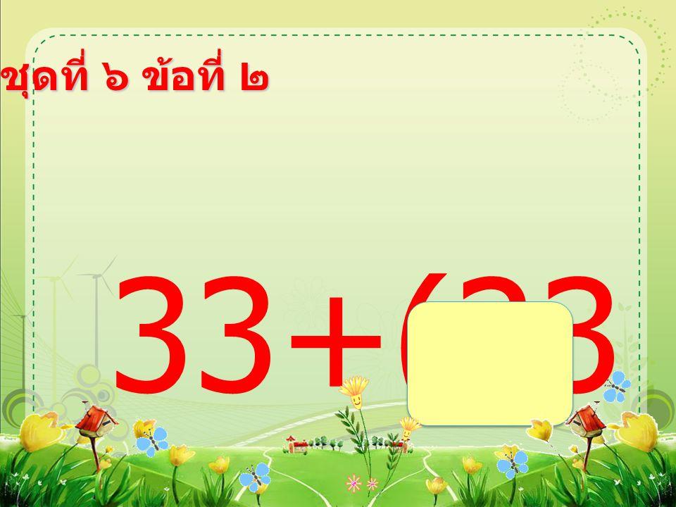 ชุดที่ ๖ ข้อที่ ๑ (14+70 )-25 =