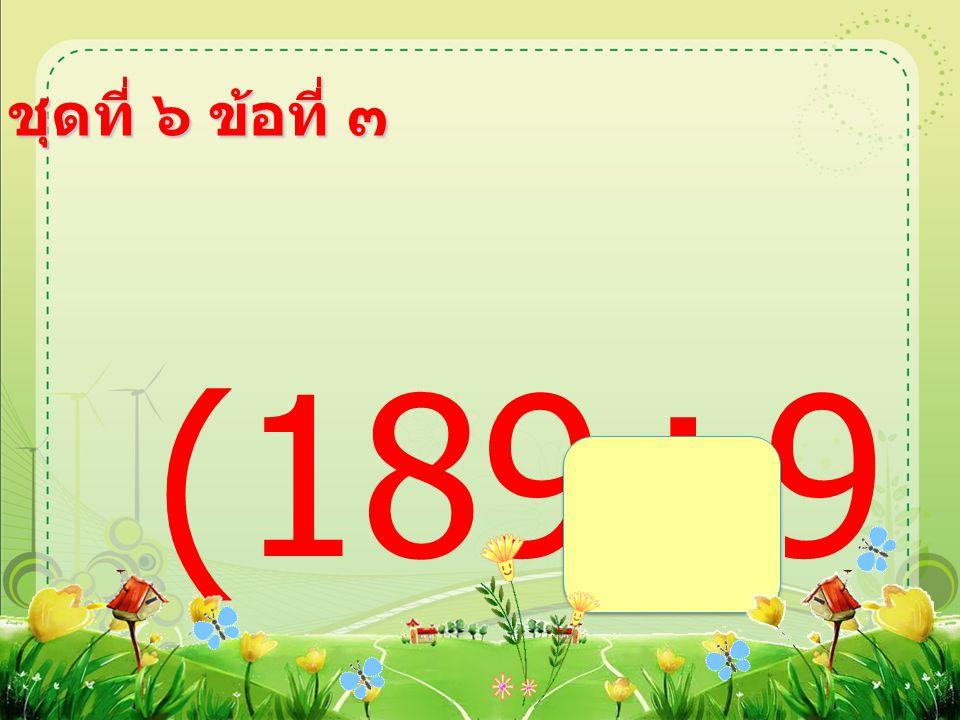ชุดที่ ๖ ข้อที่ ๒ 33+(23 ×3) =