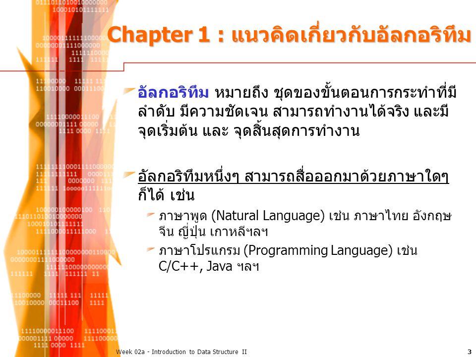 3 Chapter 1 : แนวคิดเกี่ยวกับอัลกอริทึม อัลกอริทึม หมายถึง ชุดของขั้นตอนการกระทำที่มี ลำดับ มีความชัดเจน สามารถทำงานได้จริง และมี จุดเริ่มต้น และ จุดส