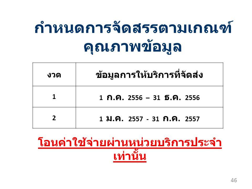 46 งวด ข้อมูลการให้บริการที่จัดส่ง 1 1 ก.ค. 2556 – 31 ธ.