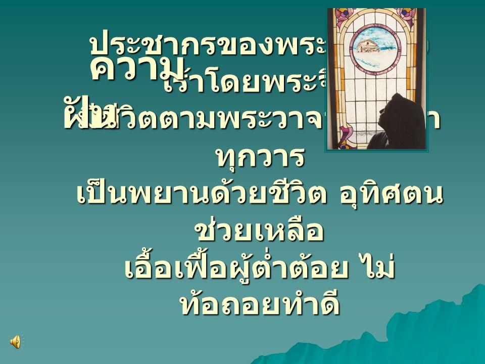 ประชากรของพระเจ้า เร่ง เร้าโดยพระจิต มีชีวิตตามพระวาจา ภาวนา ทุกวาร เป็นพยานด้วยชีวิต อุทิศตน ช่วยเหลือ เอื้อเฟื้อผู้ต่ำต้อย ไม่ ท้อถอยทำดี ความ ฝัน ความ ฝัน