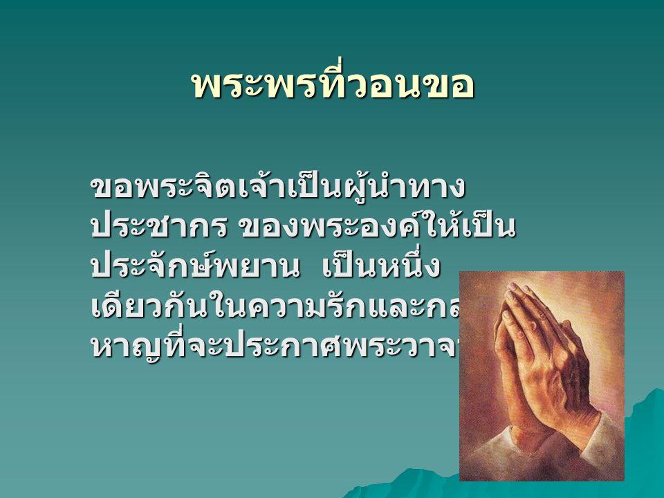 พระพรที่วอน ขอ ขอพระจิตเจ้าเป็นผู้นำ ทางประชากร ของพระองค์