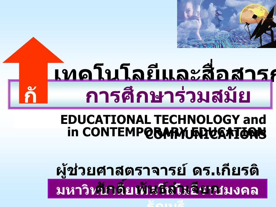 การจัดสภาพแวดล้อม ทางการศึกษา เทคโนโลยีและสื่อสารการศึกษากับ การศึกษาร่วมสมัย ผู้ช่วยศาสตราจารย์ ดร.