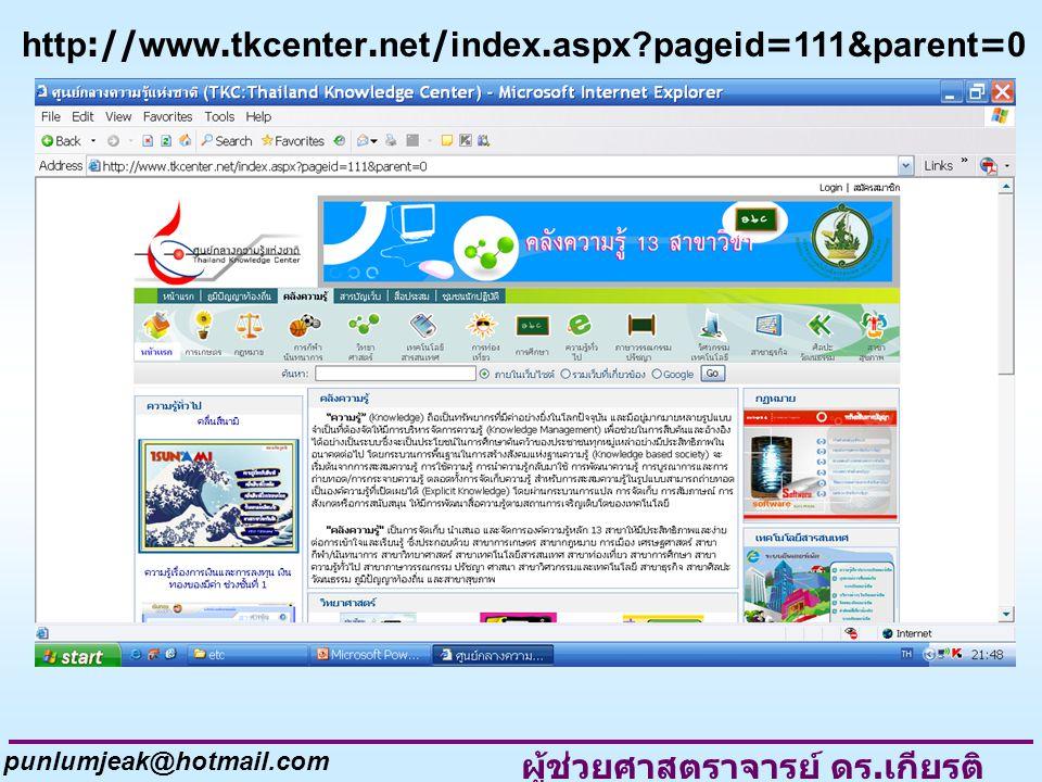http://www.tkcenter.net/index.aspx pageid=111&parent=0 ผู้ช่วยศาสตราจารย์ ดร.