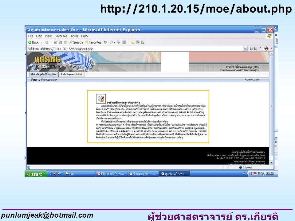 http://210.1.20.15/moe/searchAdvance.php ผู้ช่วยศาสตราจารย์ ดร.