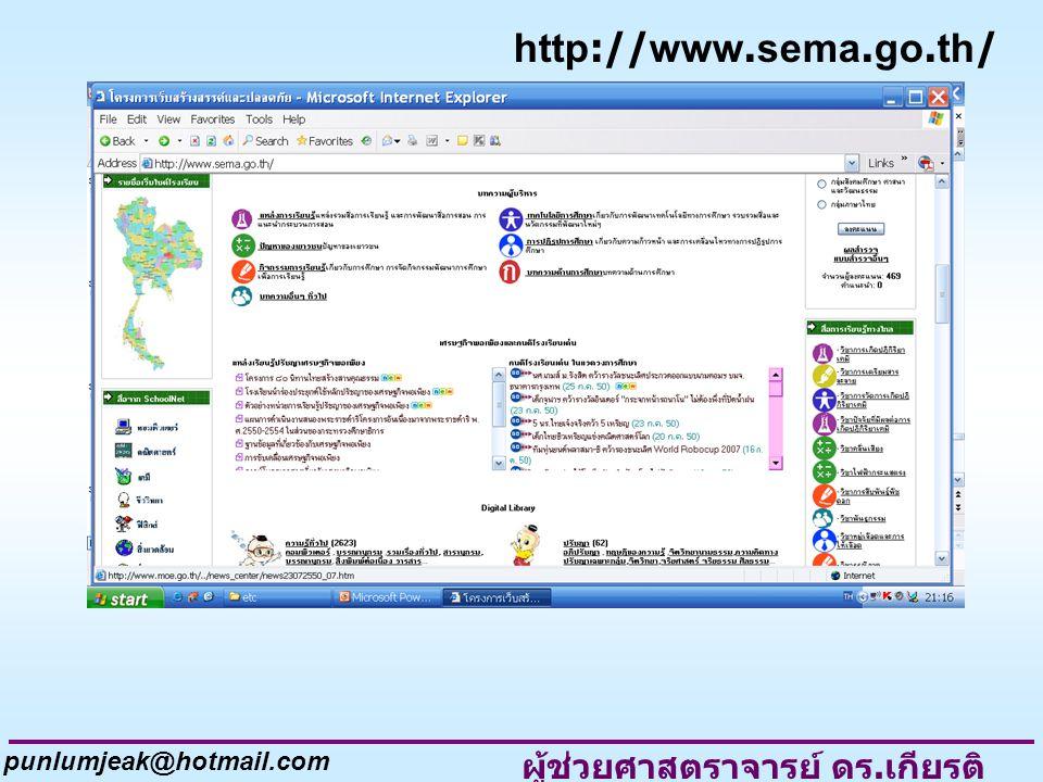 http://www.sema.go.th/ ผู้ช่วยศาสตราจารย์ ดร. เกียรติ ศักดิ์ พันธ์ลำเจียก punlumjeak@hotmail.com