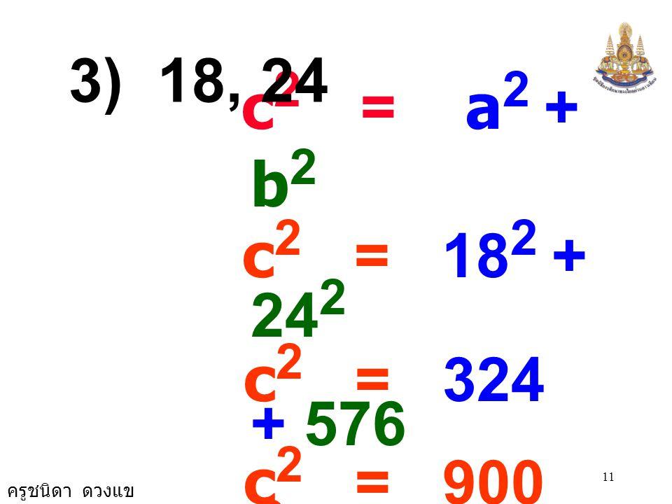 ครูชนิดา ดวงแข 10 c 2 = a 2 + b 2 c 2 = 12 2 + 16 2 c 2 = 144 + 256 c 2 = 400 c 2 = 20 × 20 c = 20 2) 12, 16