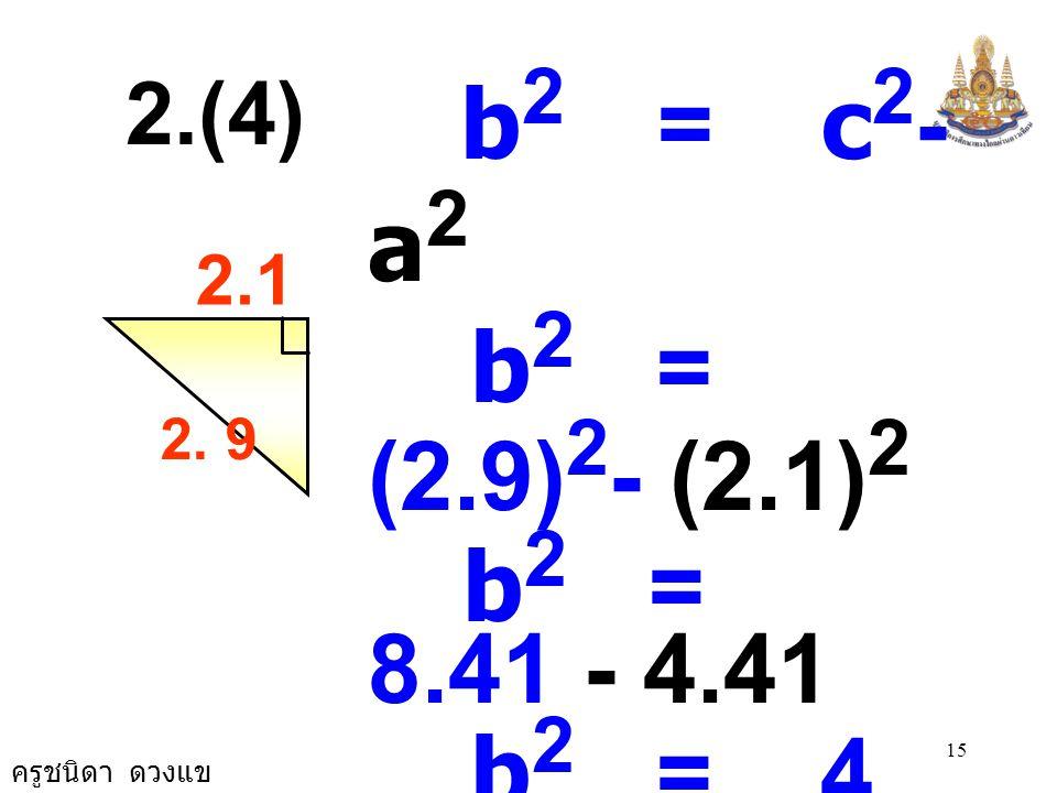 ครูชนิดา ดวงแข 14 24 c 7 c 2 = a 2 + b 2 c 2 = 7 2 + 24 2 c 2 = 49 + 576 c 2 = 625 c 2 = 25 × 25 c = 25 2.(2)