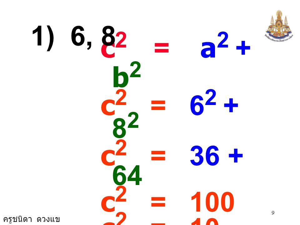 8 1. จำนวนที่กำหนดให้ในแต่ละข้อต่อ ไปนี้เป็นความยาวของด้านประกอบ มุมฉากของรูปสามเหลี่ยมมุมฉาก ให้หาความยาวของด้านตรงข้ามมุมฉาก