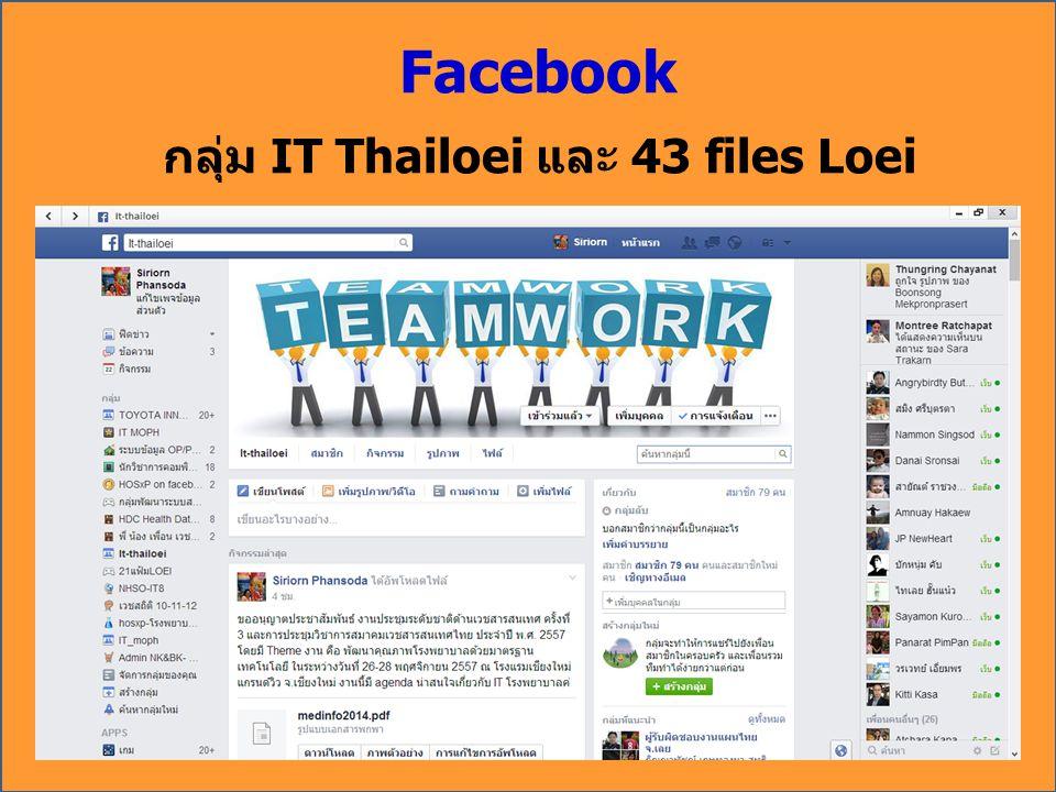 Facebook กลุ่ม IT Thailoei และ 43 files Loei
