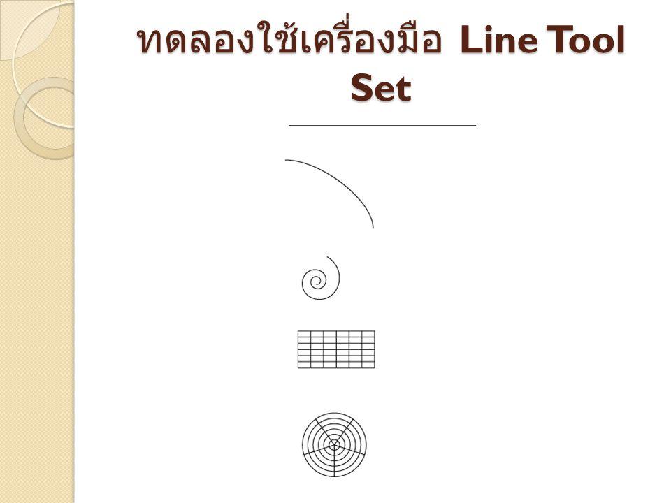 Line Tool Set ซึ่งเครื่องมือในกลุ่มนี้จะมีดังนี้ 1. Line Segment Tool ใช้วาด เส้นตรง 2. Arc Tool ใช้วาดเส้นโค้ง 3. Spiral Tool ใช้วาดเส้นก้น หอย 4. Re