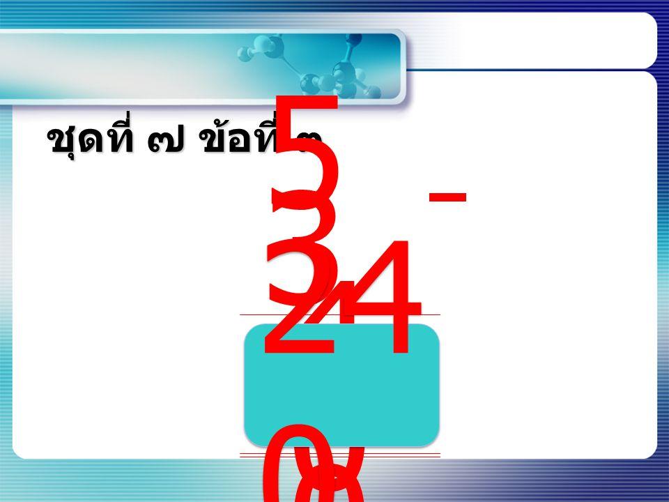 ชุดที่ ๗ ข้อที่ ๒ 650650 430430 22 0