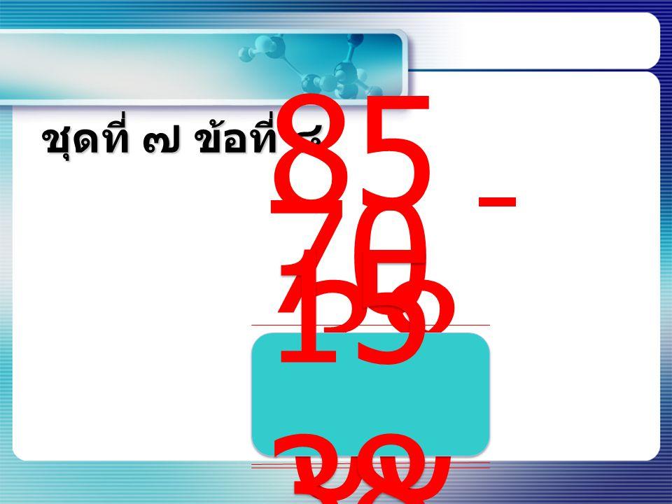 ชุดที่ ๗ ข้อที่ ๗ 54 80 300300 51 80
