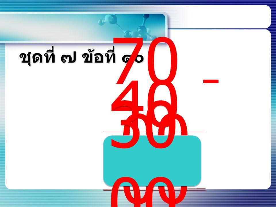 ชุดที่ ๗ ข้อที่ ๙ 68 00 50 00 18 00