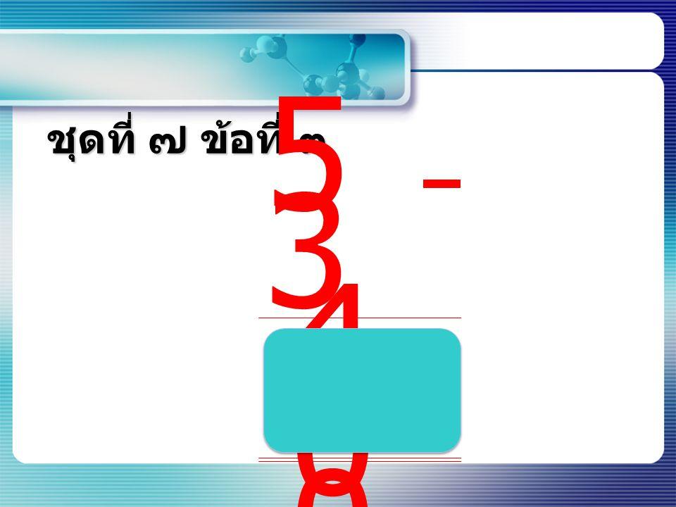 ชุดที่ ๗ ข้อที่ ๒ 650650 430430